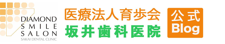 坂井歯科医院 公式ブログ